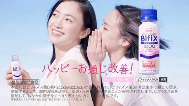仲間由紀恵『高濃度ビフィズス菌飲料BifiX1000』新CM ささやき