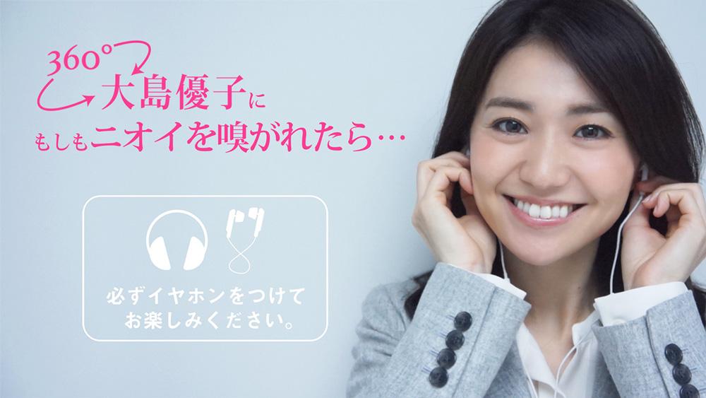 大島優子・リセッシュ除菌EX PLUS デオドラントパワー・WEBムービー