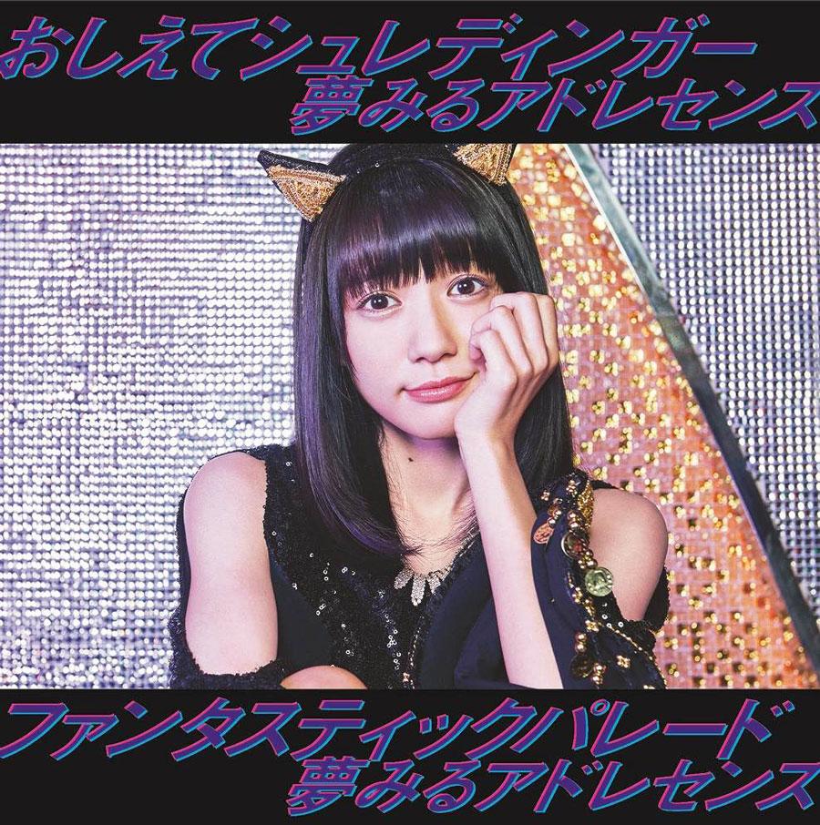 夢みるアドレセンス・4thシングル B