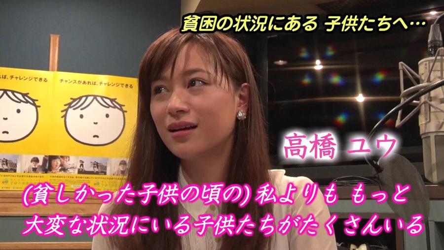 高橋ユウ・ナレーション・子供の未来応援