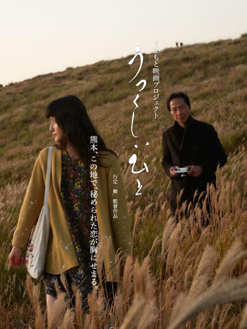 橋本愛主演・行定勲監督・映画「うつくしいひと」