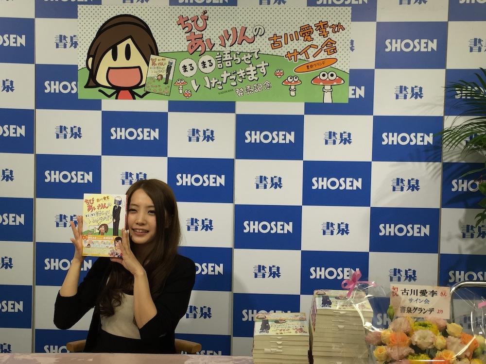 元SKE48・古川愛李・エッセイ『ちびあいりんの○○語らせていただきます』