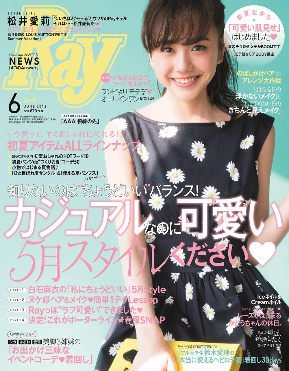 松井愛莉 表紙-Ray(レイ) 6月号