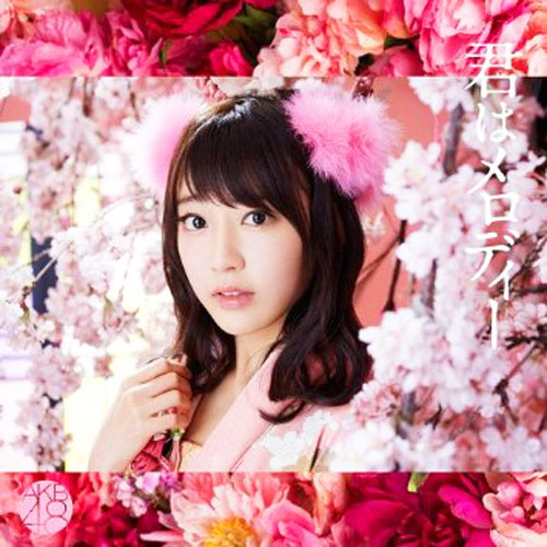 AKB48・君はメロディー