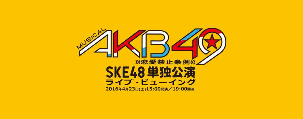 ミュージカル・AKB49~恋愛禁止条例~』SKE48単独公演 ライブ・ビューイング
