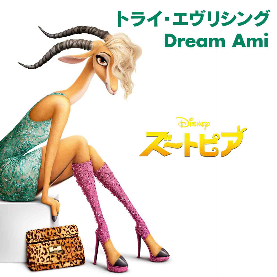 ami-dream-try_everything