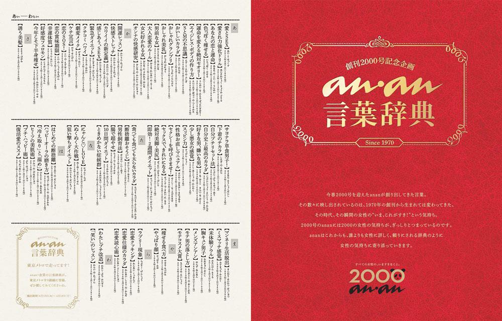 anan 特集ワード辞典 2000号記念