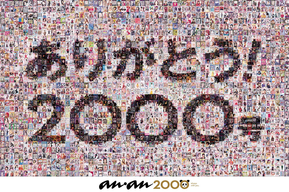 『anan』2000号記念!ありがとう!