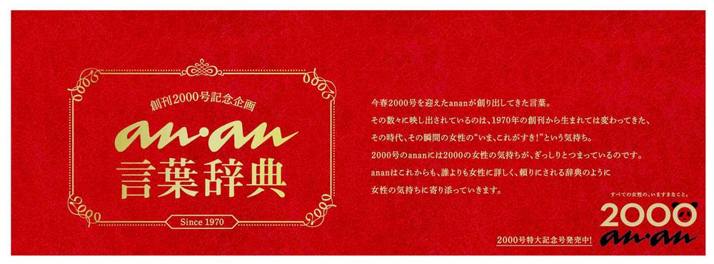 anan 電車中吊り広告 2000号記念