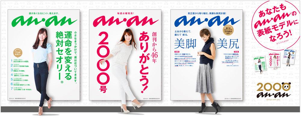 『anan』2000号記念・表紙モデル・特設フォトブース