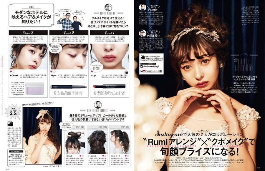 ブライズヘア&メイク・Brides Beauty vol.14