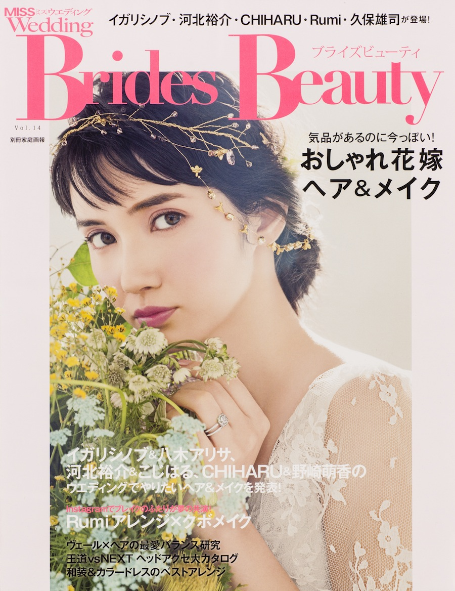 Brides Beauty vol.14