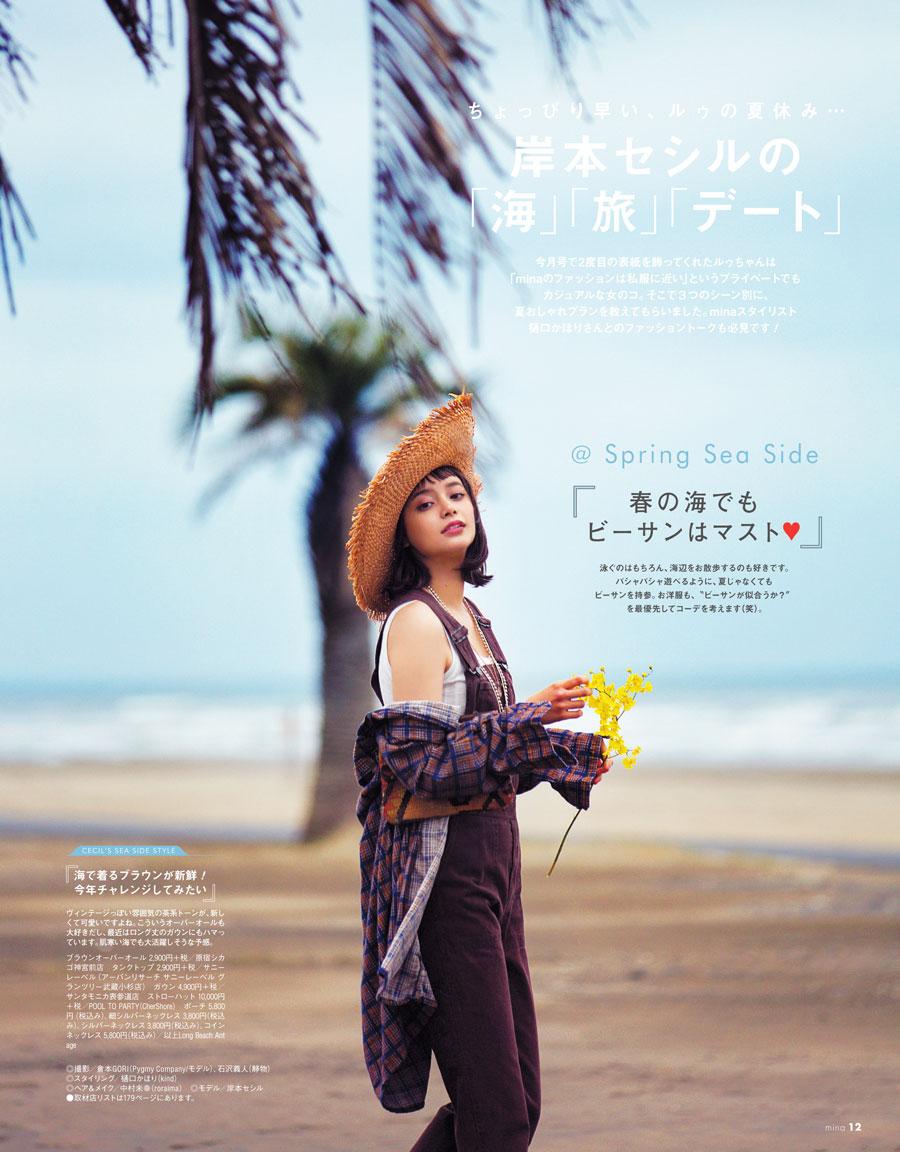 岸本セシル『mina 6月号』沖縄ビーチ