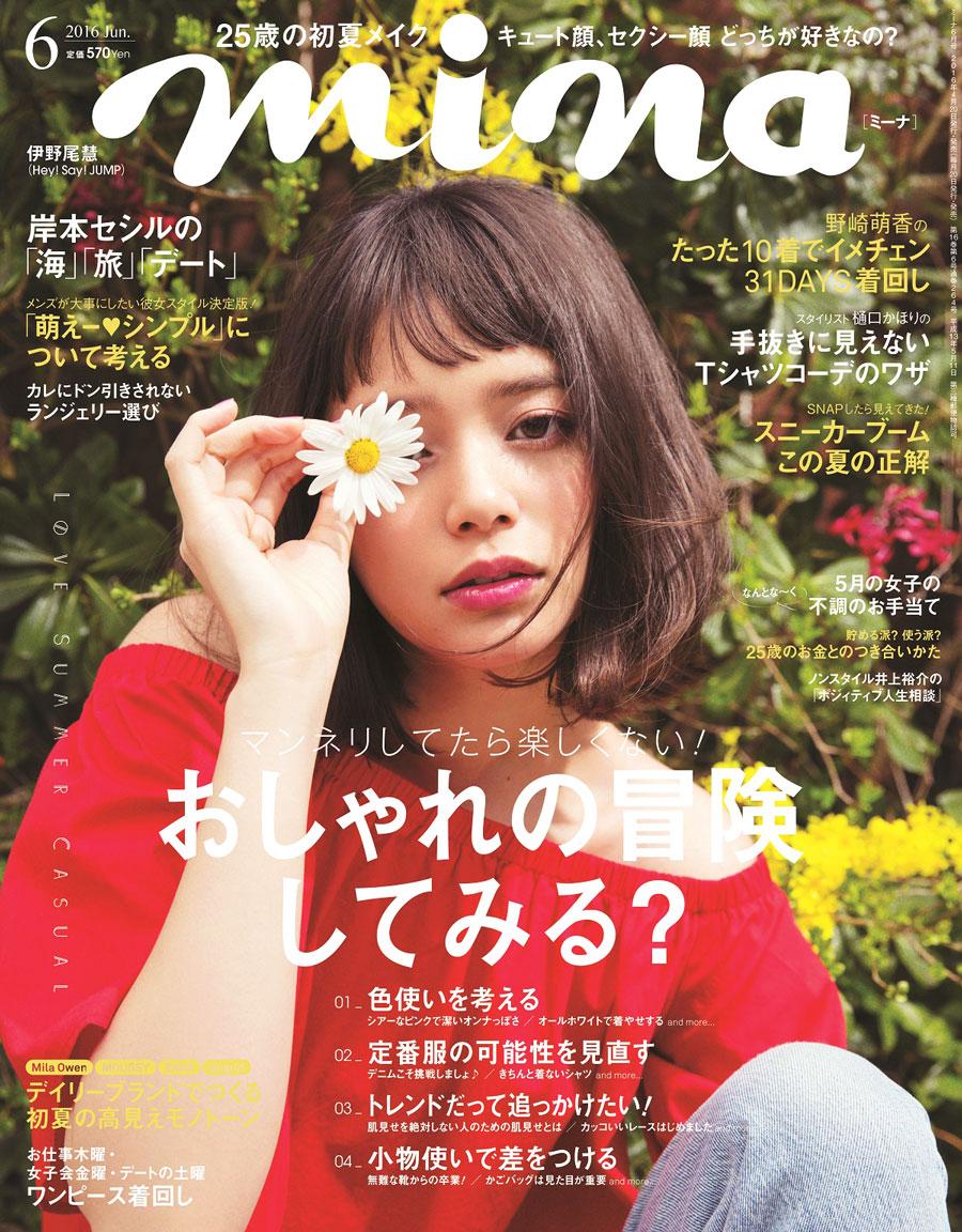 岸本セシル『mina 6月号』表紙
