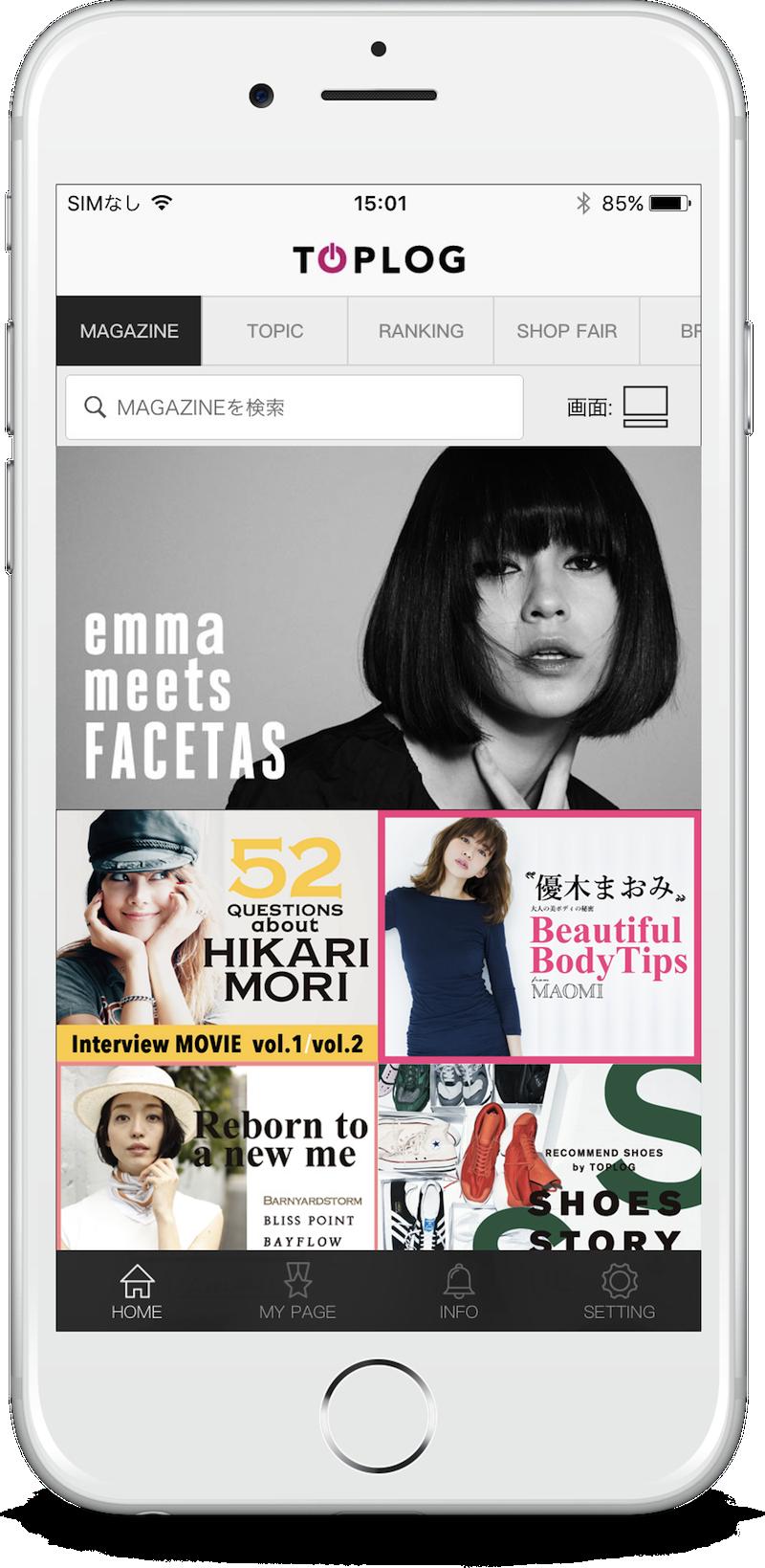 ファッションメディアアプリ・toplog