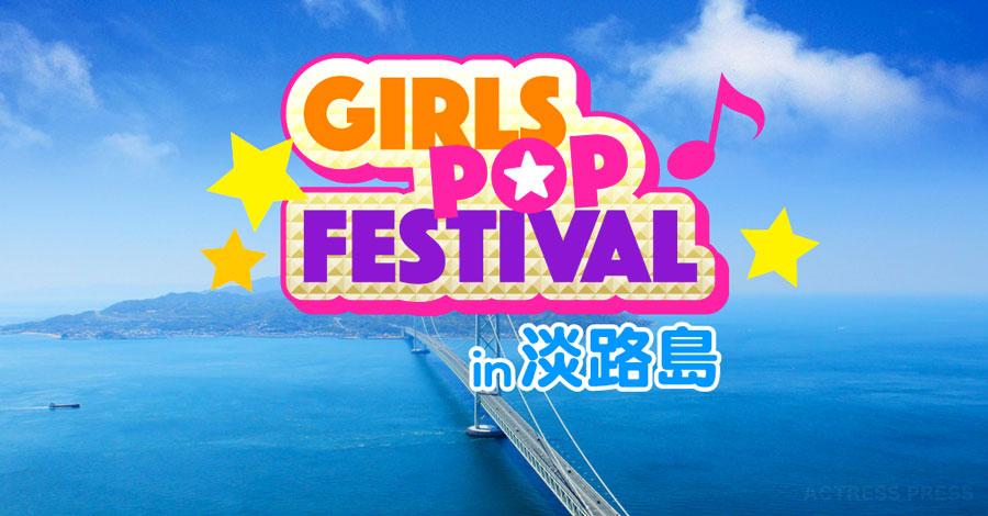 淡路島ガールズ・ポップ・フェスティバル 2016