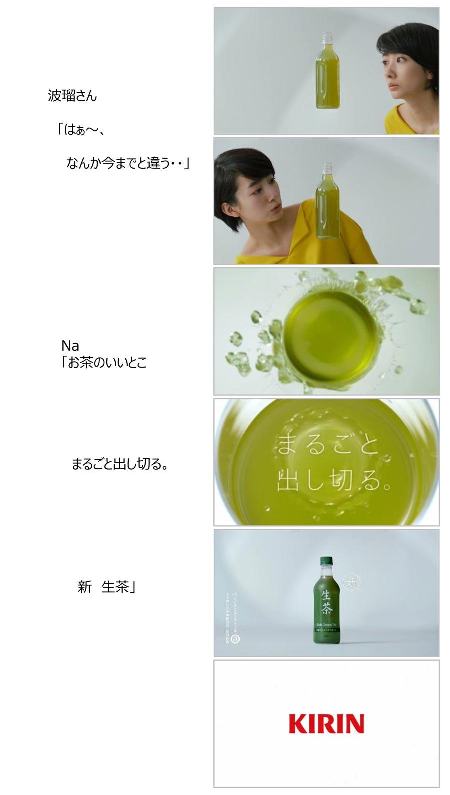 波瑠出演!キリン・生茶新CM「波瑠 ボトル篇」ストーリーボード