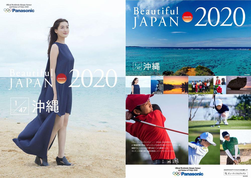 綾瀬はるか出演!ビューティフルジャパン「沖縄・ゴルフ篇」