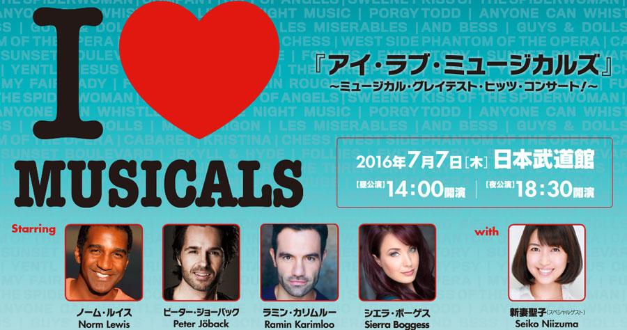 『アイ・ラブ・ミュージカルズ』(I love musicals)