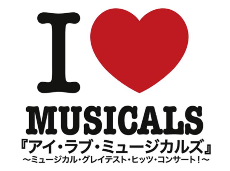 """""""『アイ・ラブ・ミュージカルズ』(I love musicals)"""