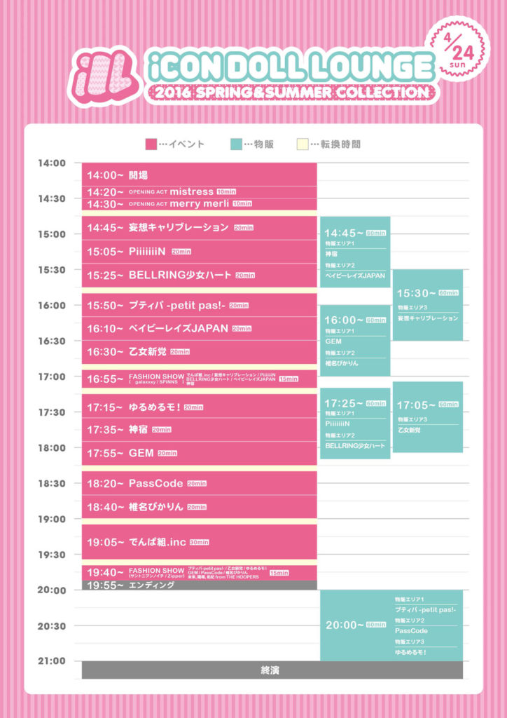 iCON DOLL LOUNGE・Time table