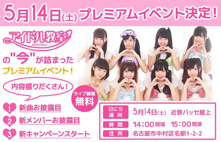 アイドル教室・イベント 5月14日