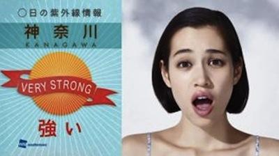 水原希子・パナソニック・美容器 イオンエフェクター 天気予報 神奈川
