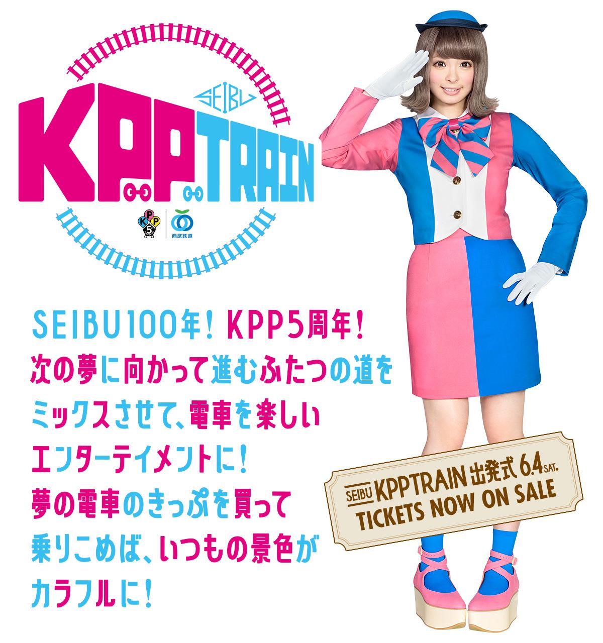 きゃりーぱみゅぱみゅ・ラッピング電車・SEIBU KPP TRAIN
