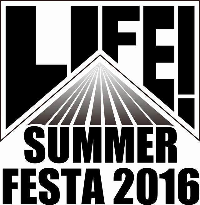 「LIFE!~人生に捧げるコント~」SUMMER FESTA 2016