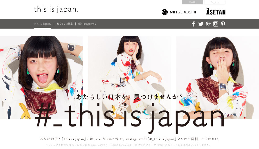 MAPPY・#THIS IS JAPAN