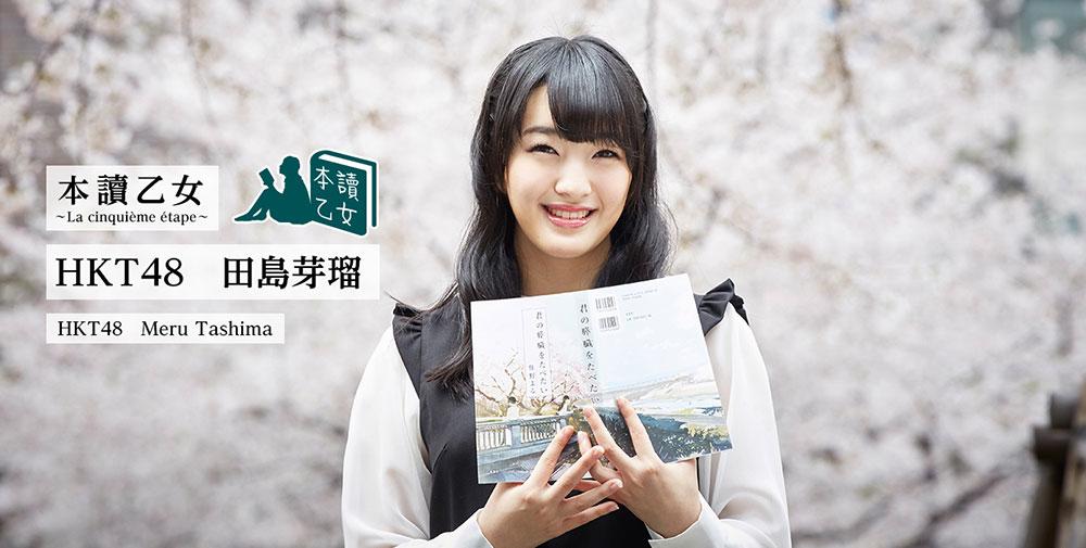 HKT48・田島芽瑠・本讀乙女