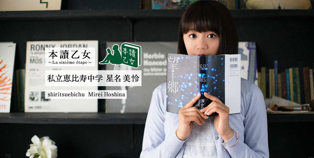 星名美怜・私立恵比寿中学(エビ中)本讀乙女
