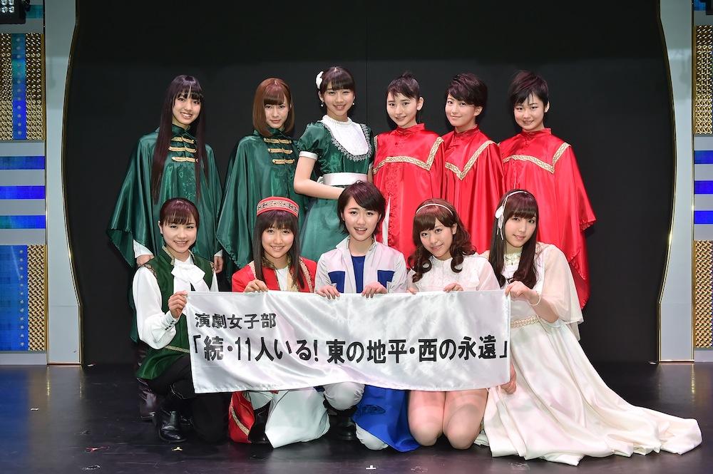 モーニング娘。'16主演 演劇女子部『続・11人いる!東の地平・西の永遠』