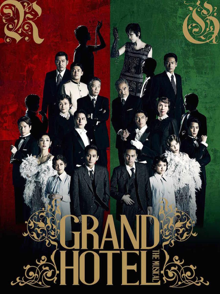ミュージカル『グランドホテル』