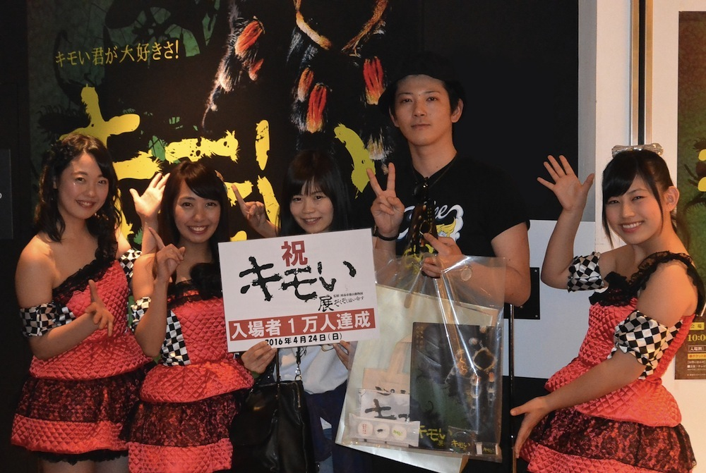 名古屋CLEAR'S PR大使・名古屋パルコ「キモい展」