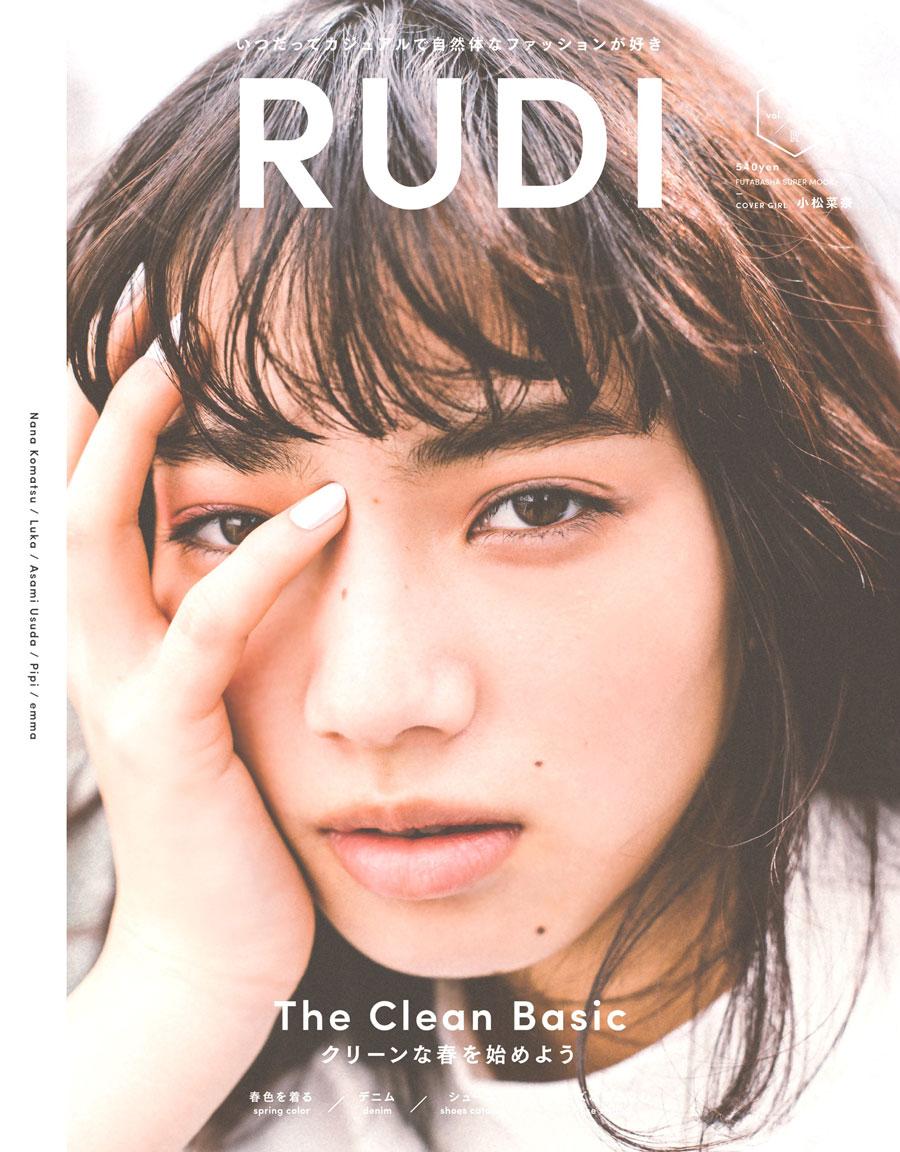 小松菜奈『RUDI』(ルディー)表紙