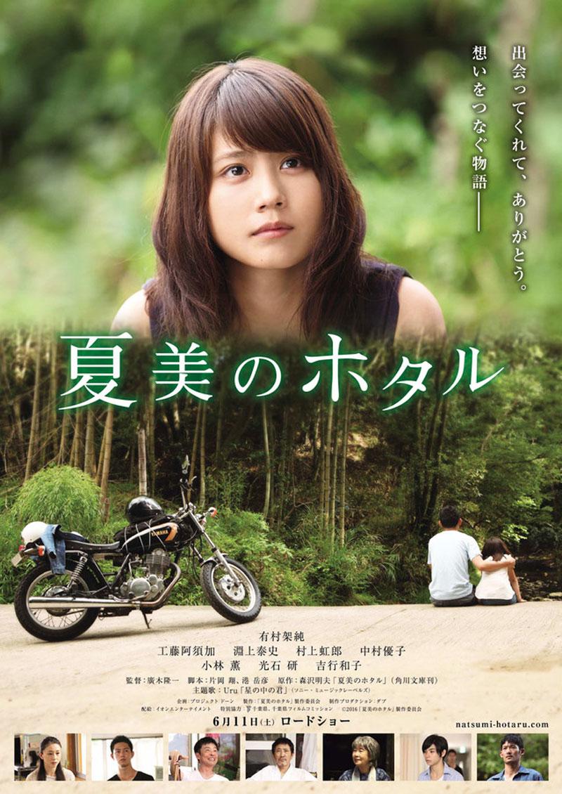 有村架純主演!映画『夏美のホタル』poster