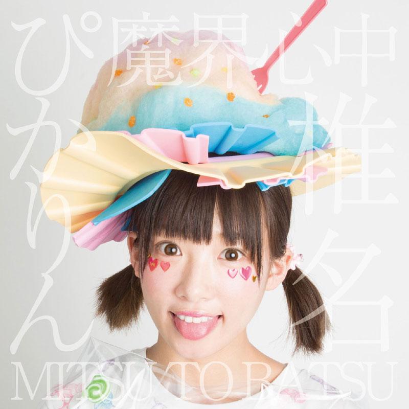 椎名ぴかりん・FORCE MUSIC第一弾シングル・魔界心中/MITSU TO BATSU A