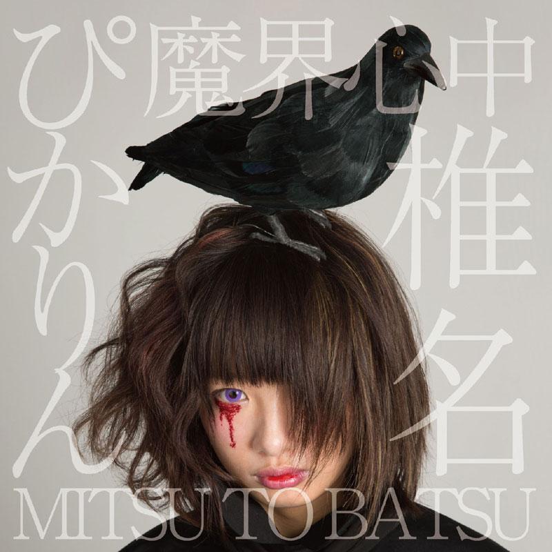 椎名ぴかりん・FORCE MUSIC第一弾シングル・魔界心中/MITSU TO BATSU B