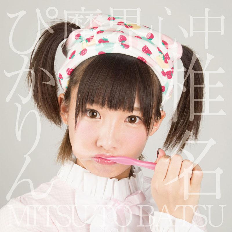 椎名ぴかりん・FORCE MUSIC第一弾シングル・魔界心中/MITSU TO BATSU C