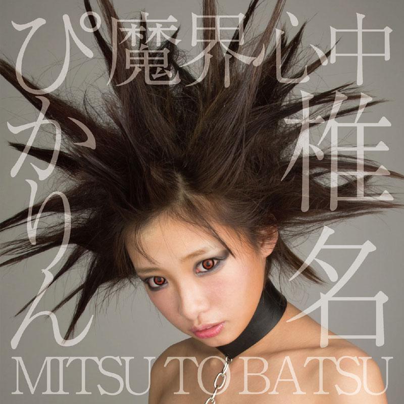 椎名ぴかりん・FORCE MUSIC第一弾シングル・魔界心中/MITSU TO BATSU E