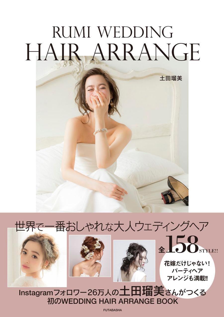ヘアスタイリスト・土田瑠美 書籍『RUMI WEDDING HAIR ARRANGE』