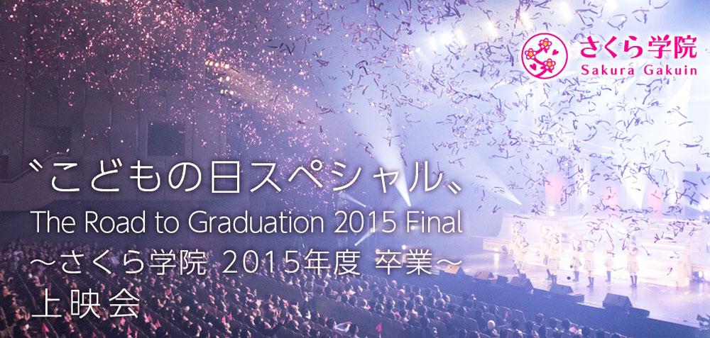 さくら学院 ・ライブ・ビューイング『The Road to Graduation 2015 Final ~さくら学院 2015年度 卒業~』