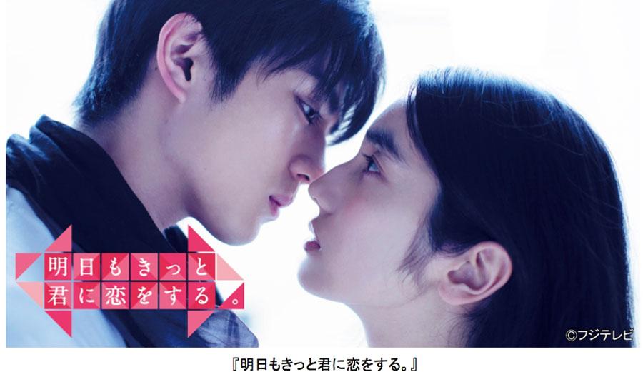 仁村紗和・真剣佑・ドラマ『明日もきっと君に恋をする。』