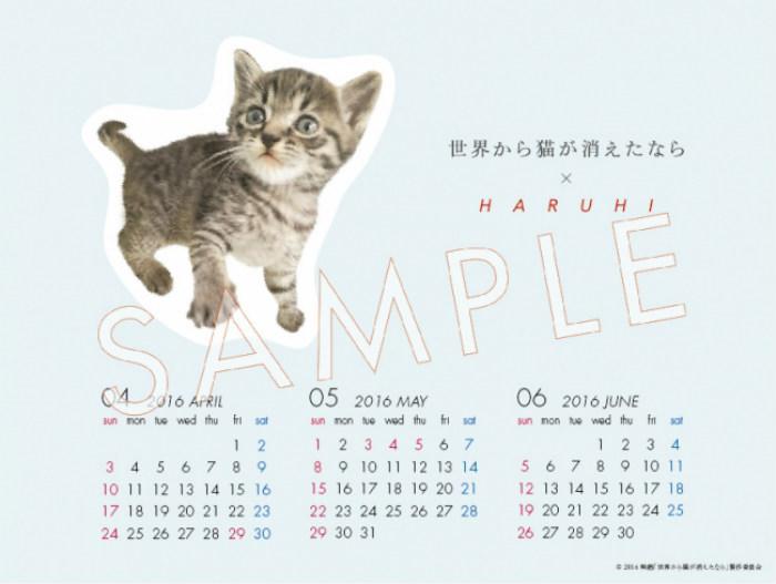 HARUHI×「世界から猫が消えたなら」 オリジナルカレンダーBOOK