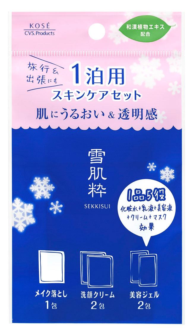 雪肌粋・1泊用スキンケアセット