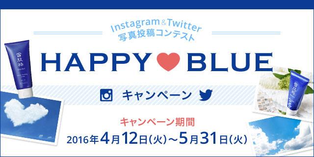 インスタグラム・ツイッター写真投稿コンテスト「HAPPY BLUEキャンペーン」