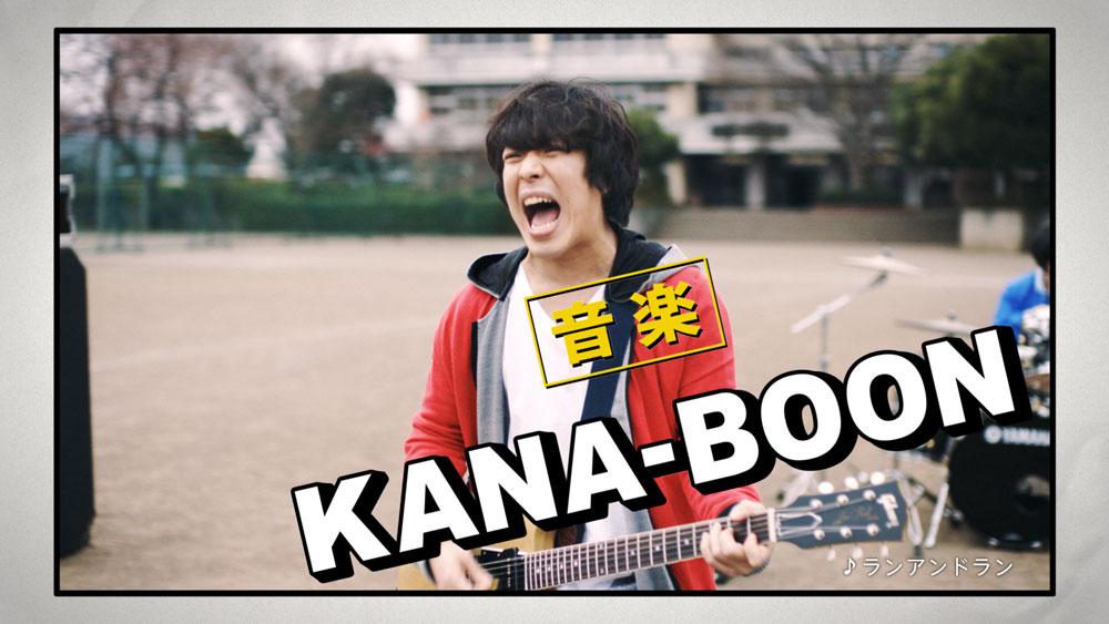 KANA-BOON・オリジナル MV・進研ゼミプラス