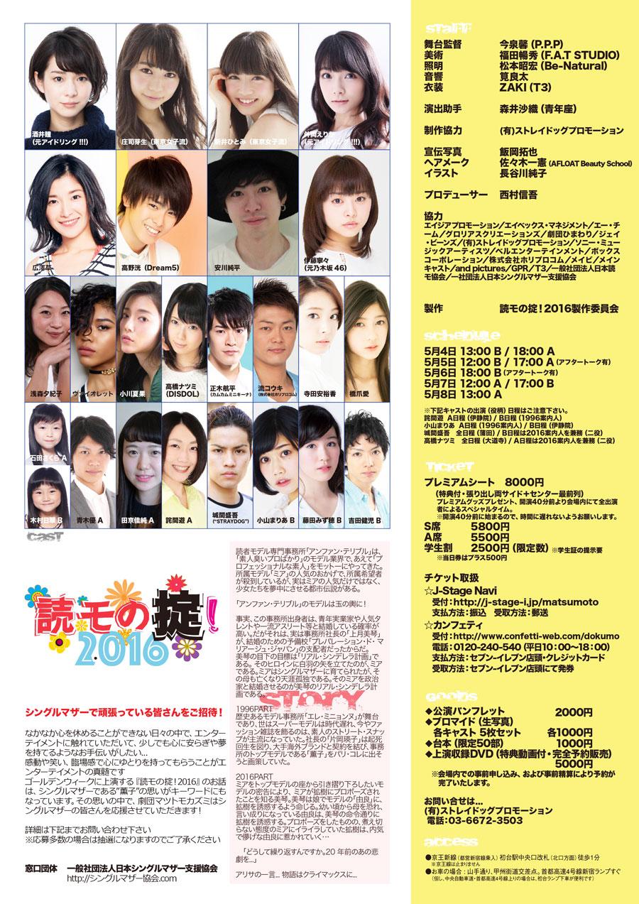 読モの掟!2016(舞台)出演者