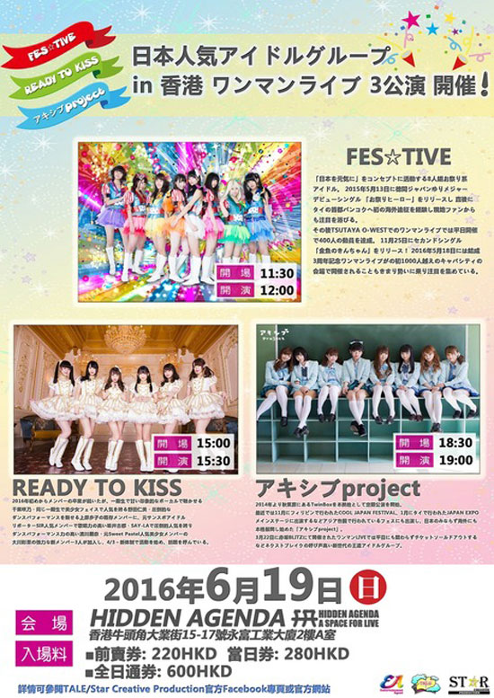 FES☆TIVE、READY TO KISS、アキシブproject 香港単独公演